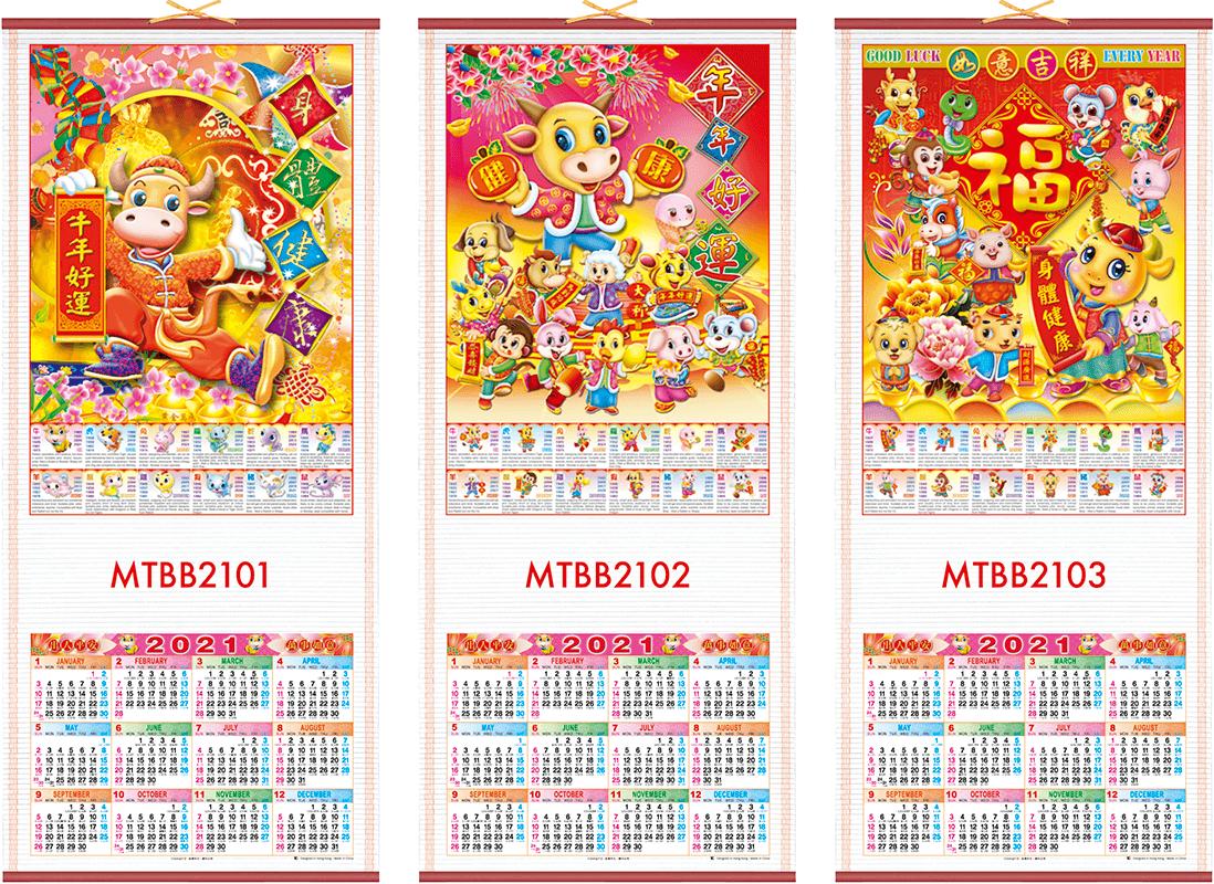 MTBB2101-03