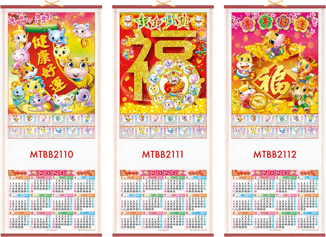 MTBB2110-12