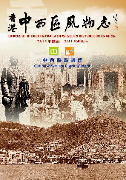 中西區風物志cover_20110421_OL