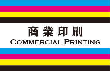 S-Commercial Printing